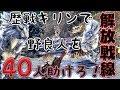 【モンハンワールド】 歴戦キリン野良マルチ解放戦線 #21 【MHW】