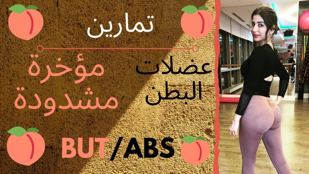 تمارين لمؤخرة مشدردة وعضلات بطن بارزة.BUTT & ABS exercise BABY/clean bendi  + KAZEM.