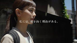 「笑顔が大好き」篇 90秒 中村ゆり 動画 3