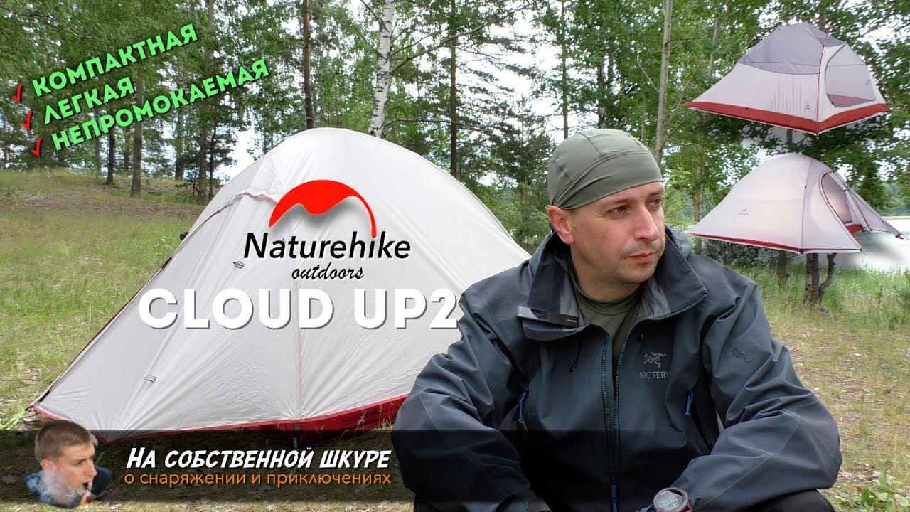 ✓Размышления о палатке Naturehike CloudUp2
