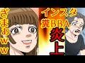 【漫画】インスタ炎上で人生終了!荒稼ぎする美魔女BBAの悲惨な末路【スカッとするマンガ動画】