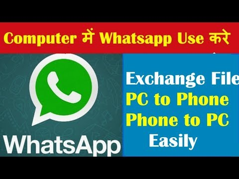 Exchange Files PC to Phone & Phone to PC Via Whatsapp Web in computer