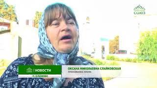 Успенский храм в поселке Климово Клинцовской епархии отметил престольное торжество