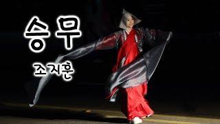 승무(僧舞), 조지훈 /  시(詩) 낭송, 가을밤의 꿈