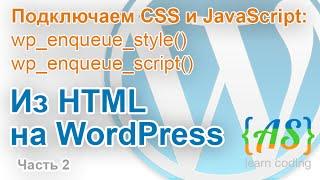 видео Подключение jQuery библиотеки к WordPress