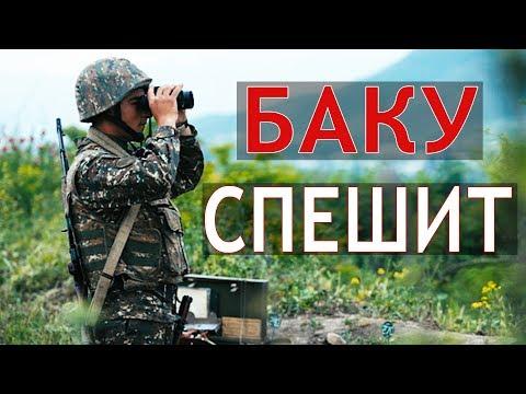 Баку спешит: что скажет премьер Армении в Баку