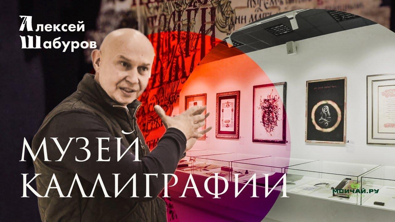 Современный Музей Каллиграфии. Алексей Шабуров