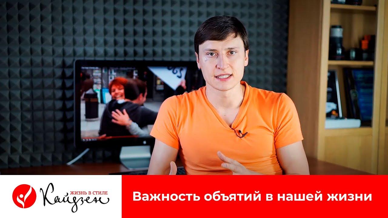 Евгений Попов | Важность объятий в нашей жизни | Жизнь в стиле КАЙДЗЕН