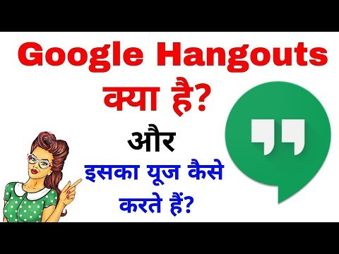 What Is Google Hangouts? | How To Use It? | In Hindi