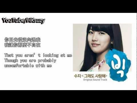 [中字+Eng Sub]suzy 秀智 - I Still Love You 我仍愛你 Big OST