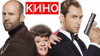 Шпион (2015) фильм Kinobzor