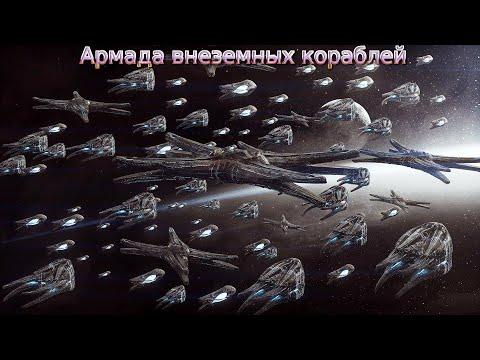 Пришельцы Илона Маска!