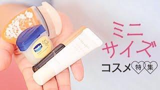 「ミニコスメ」でポーチを軽量化♡ │ Small Cosmetics