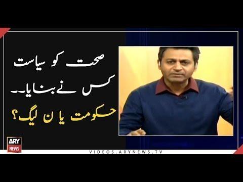 Sehat Ko Siasat kis Nay Banaya | Hakumat Ya PMLN
