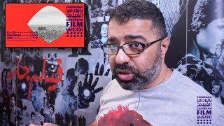 مهدي يحبذ - حلقة خاصة لترشيحات أفلام بانوراما الفيلم الأوروبي ٢٠١٧ | فيلم جامد