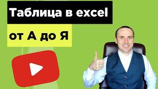 составление таблицы в Excel(Наш сайт http://pedagog-online.mkooo.ru Наш канал https://www.youtube.com/channel/UCLAZ... В этом видео вы узнаете о том как составлять табли..., 2016-01-21T06:43:40.000Z)