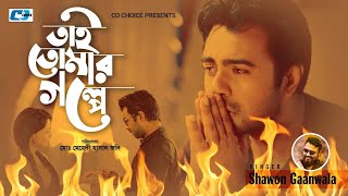 Tai Tomar Golpe Shawon Gaanwala Mp3 Song Download