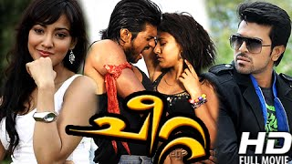 Malayalam Full Movie 2013 Cheetah | Malayalam Full Movie New Releases