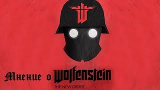 Мнение о игре Wolfenstein : The New Order