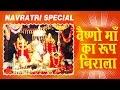 Download Navratra Special || Vaishno Maa Ka Roop Nirala || Sanju Sharma || Vaishno Bhajan # Ambey Bhakti MP3 song and Music Video