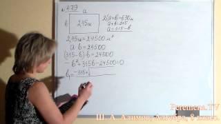Алгебра Алимов, 8 й класс, задача 479