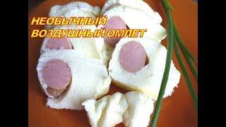 Как приготовить Пышный ОМЛЕТ в Пакете 3 яйца. Омлет с сосиской в пакете за 15 минут на завтрак