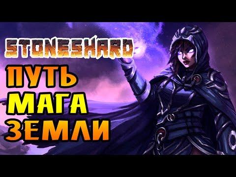 Stoneshard #1 - ПУТЬ ГЕОМАНТА! ХАРДКОР И ОЛДСКУЛ!