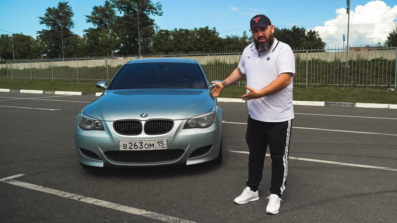 BMW M5 E60. Мечта миллионов. Для кого она в 2020 году?