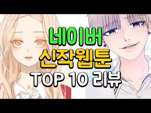 [웹툰잼잼] 네이버웹툰 신작 조회수  top 10 리뷰 노잼부터 꿀잼까지