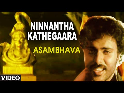 Ninnantha Kathegaara Video Song I Asambhava I Ravichandran, Ambika