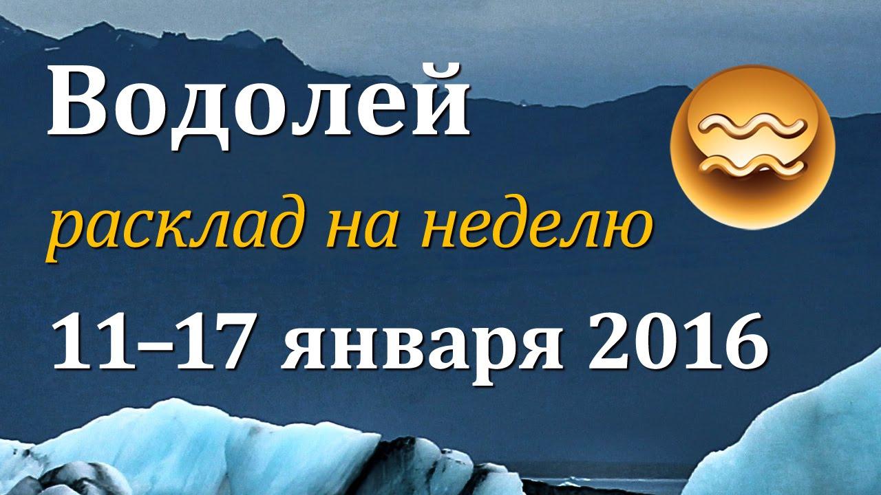 Гороскоп На 17 Января Водолей