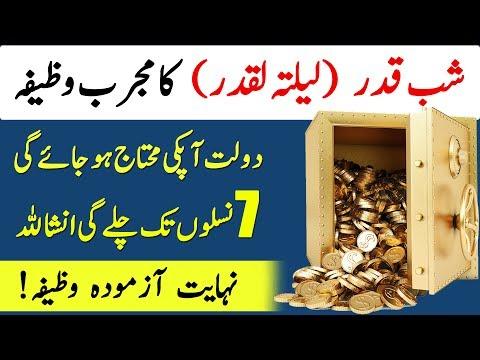 Shab-e-Qadar (Laila-Tul-Qadar) Ki Rat Ka Mujarab Wazifa /امیر ہونے کا وظیفہ
