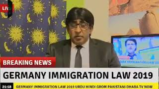 Germany immigration new law 2019 january haqeeqat