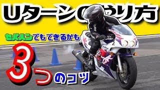 バイクUターンのやり方(SS、セパハン、スーパースポーツ)CBR400RRで小旋回
