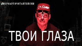 МОРИАРТИ ЧИТАЕТ ПЕСНЮ / СВЕТЛАНА ЛОБОДА / ТВОИ ГЛАЗА