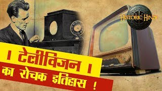 History of Television in Hindi | Evolution of Television in Hindi | Historic Hindi