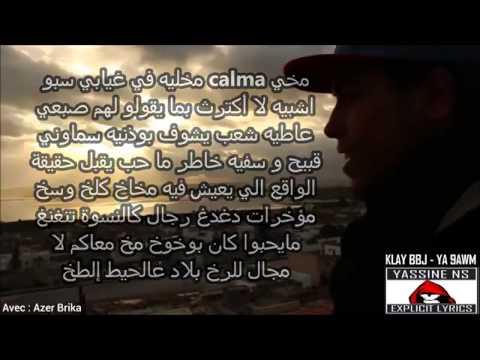 Klay BBJ   ✪ يا قوم ✪  YA 9AWM + Paroles [lyrics]