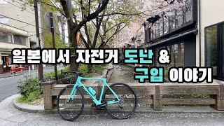 일본에서 자전거 도난 당한 후 새로 구입 했습니다