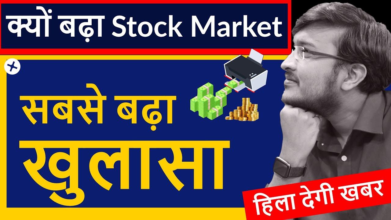 क्यों बढ़ा  Share Market ? आज होगा सबसे बड़ा खुलासा ! हिला देगी खबर | Must Watch for Investors