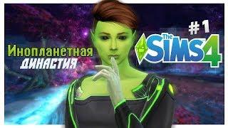 👽 The Sims 4: Инопланетная Династия #1 | ЗАРАБАТЫВАЕМ ПЕРВЫЕ ДЕНЬГИ! 👽
