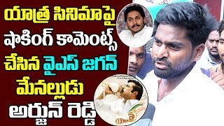 Yatra Movie Public Talk | Arjun Reddy about Yatra Movie | Yatra Review | Friday Poster Channel