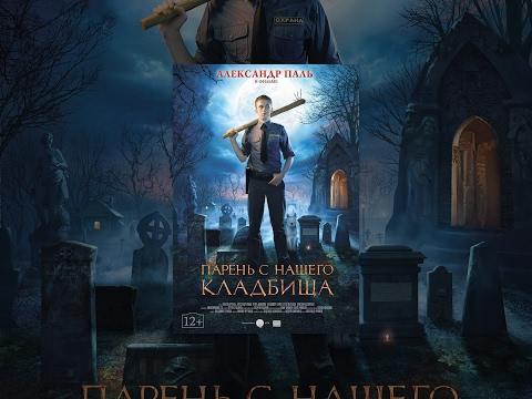 Парень с нашего кладбища (фильм) - Видео онлайн