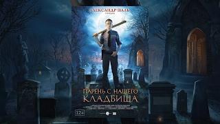 Парень с нашего кладбища - смотреть онлайн. Полная версия.