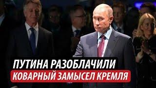 Путина разоблачили. Коварный замысел Кремля