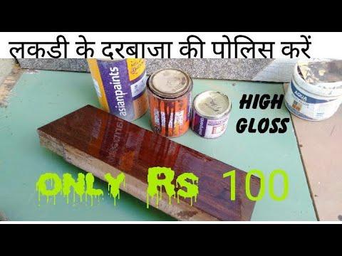 Lakdi par polish kaise kare||How to polish wood|| low cast