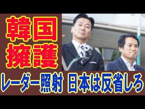【韓国海軍レーダー照射事件】 立憲民主党 大串議員が、どっちもどっちと韓国を擁護! 日韓双方の冷静な対応が必要と 日本政府に反省を要求した! 2018年12月26日