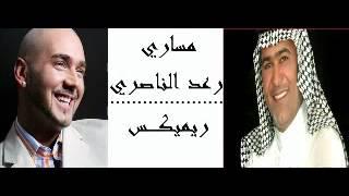 رعد الناصري مساري ريميكـس 2012
