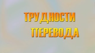 ГРЕЧЕСКИЕ ПЕРЕВОДЧИКИ В ОТЕЛЕ(Видео с канала ST Это канал для странных видео обзоров, монтажа и анимаций! Дополнительный канал, основной..., 2015-02-19T16:21:28.000Z)