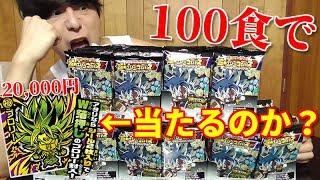 封入率1%以下!?ドラゴンボール超戦士ウエハース100食で「究極ゴッドレア」は当たるのか!?【検証】