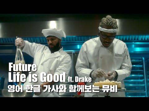 한글 자막 MV   Future - Life Is Good (feat. Drake)